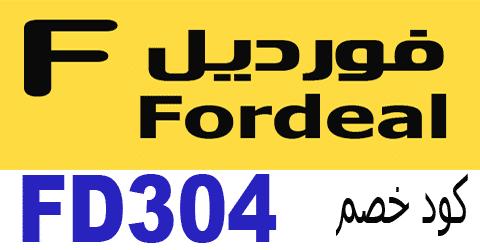 قسيمة شراء فورديل FD304