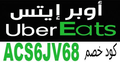 كوبون خصم اوبر ايتس ACS6JV68