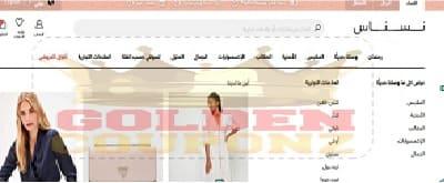 احذية حريمي موقع نسناس اصلي