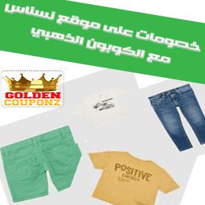 ملابس اولاد على موقع نسناس