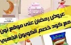 عروض رمضان من موقع نون