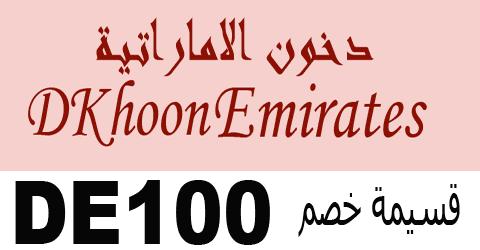 كود خصم دخون الإماراتية