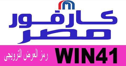 رمز الترويجى كارفور مصر