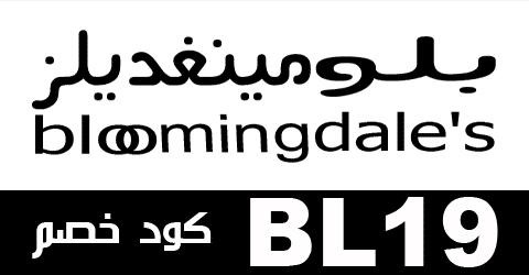 كود خصم بلومنج السعوديه