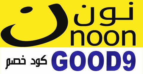 برمو كود نون مصر