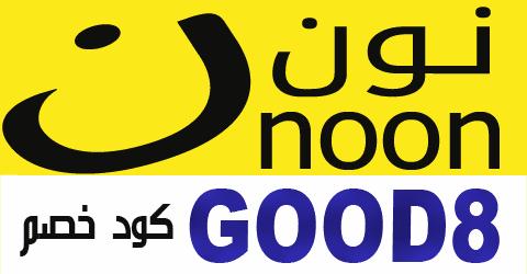 كود خصم نون فى مصر 2020