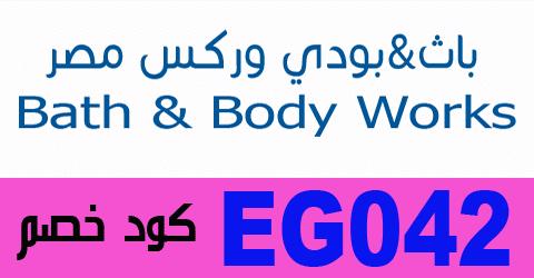 كود خصم باث اند بودي وركس مصر