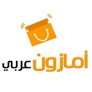 تطبيق امازون بالعربي