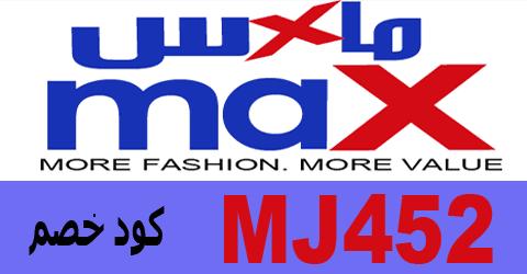 كود خصم Max 2021 حتى 50 سيتي ماكس اون لاين الكوبون الذهبي
