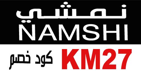كوبون خصم نمشي السعودية 2021