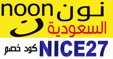 كوبون خصم نون السعودية 2021