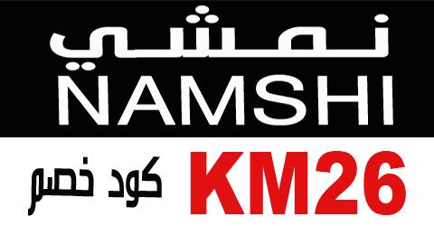 كود خصم نمشي السعودية 2021