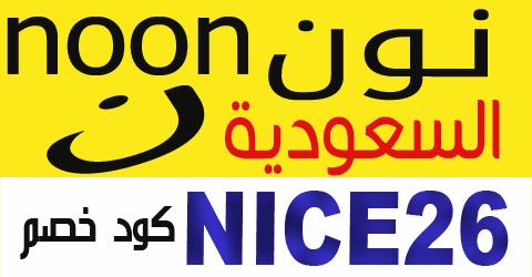 كود خصم نون 2021 كوبون جديد ابريل مصر و السعودية Noon Coupon