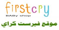 موقع فيرست كراي firstcry2021