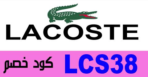 كوبون خصم لاكوست 2021