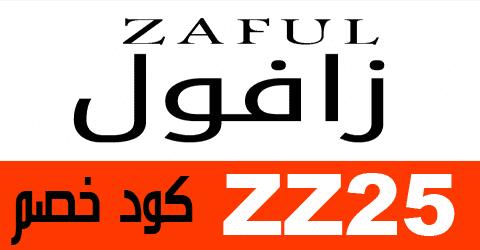 كود خصم زافول السعودية 2021