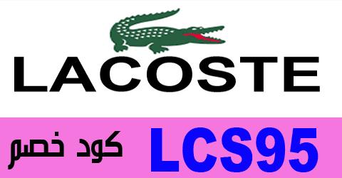 كود خصم Lacoste