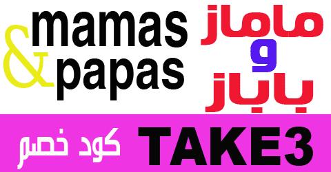 كود خصم ماماز اند باباز الجمعة البيضاء