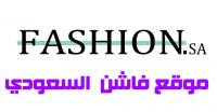 موقع فاشن السعودي fashion.sa