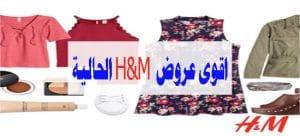 عروض h&m