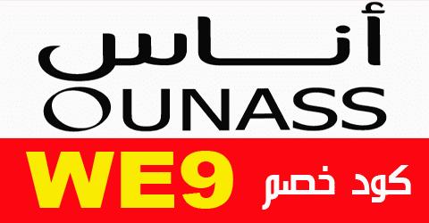 كوبون خصم أناس السعودية 2021