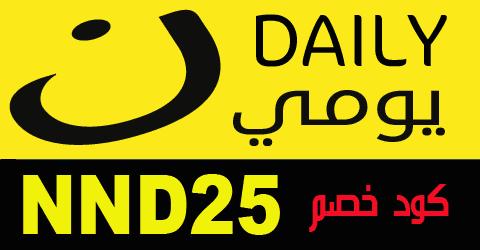 كوبون خصم نون ديلي يومي السعودية والامارات 2021