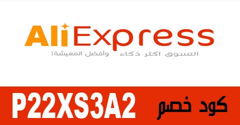 كود خصم aliexpress 2021