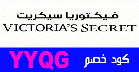 كود خصم فيكتوريا سيكريت السعودية 2021