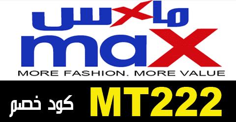 كود خصم ماكس السعودية 2021