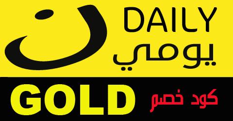 كود خصم نون ديلي يومي السعودية والامارات 2021