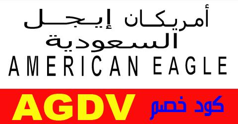كوبون خصم امريكان ايجل السعودية 2021