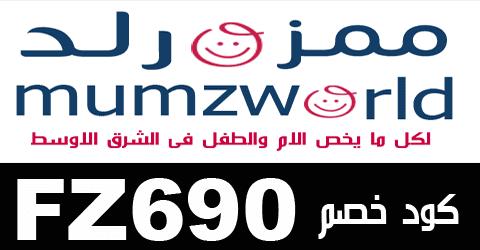 كوبون خصم ممزورلد السعودية 2021