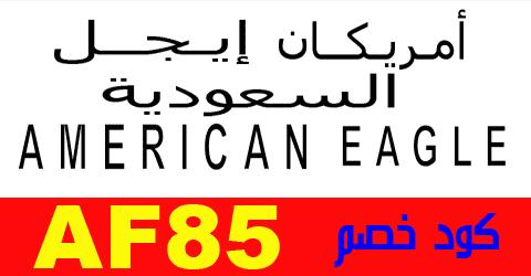 كود خصم امريكان ايجل السعودية 2021