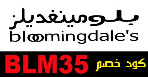 كود خصم بلومينغديلز السعودية 2021