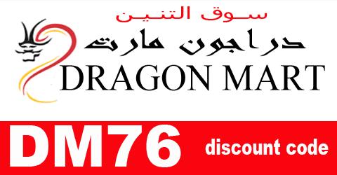 dragon mart discount code 2021