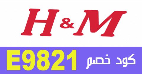 كود خصم اتش اند ام الكويت