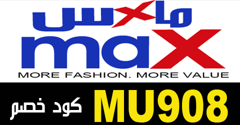 كود خصمmax 25 جديد