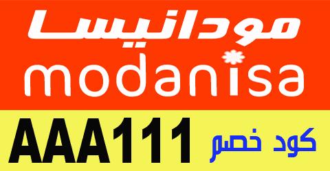 كود خصم مودانيسا الجمعة البيضاء