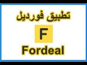 تطبيق فورديل