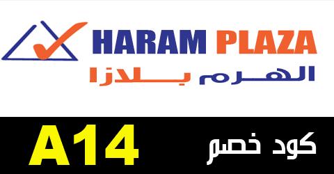 كود خصم Alharam Plaza