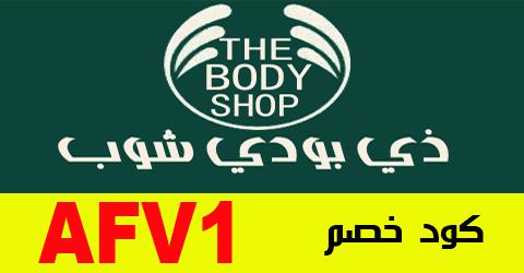 كود خصم ذي بودي شوب الكويت 2021