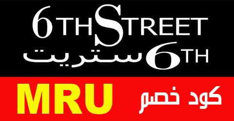كود خصم6th Street الكويت