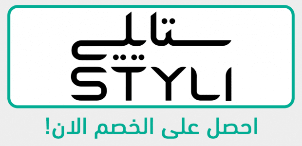موقع ستايلي سعودي