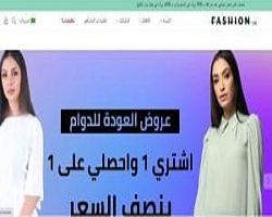 موقع-فاشن-السعودي-300x143