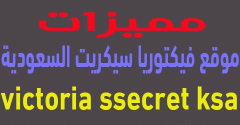 موقع فيكتوريا سيكريت السعودية
