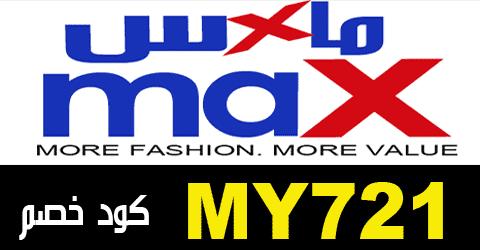 كوبون خصم سيتي ماكس السعودية 2022