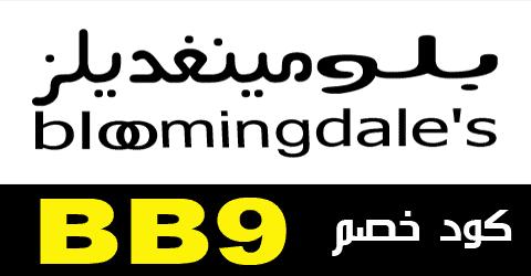 كود خصم بلومنج السعودية 2022