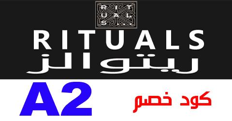 كود خصم ريتوالز السعودية 2021