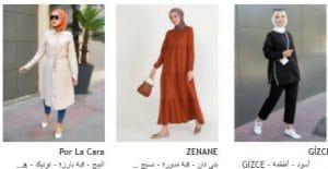 ملابس رائعة للمحجبات على مودانيسا