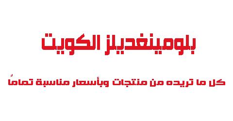 بلومينغديلز الكويت كل ما تريده من منتجات وبأسعار مناسبة تمامًا